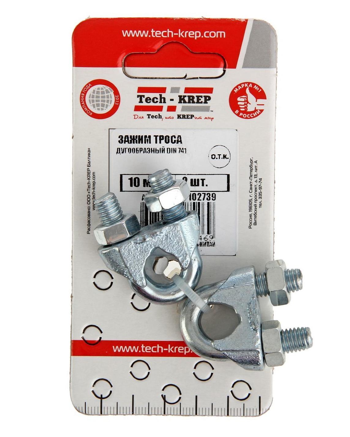 Зажим для стальных канатов DIN 741, диаметр 6 мм (2 шт)