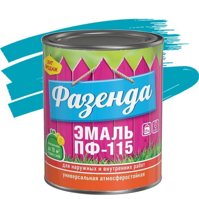 Эмаль Ленинградские краски ПФ-115 Фазенда голубая 0,9 кг
