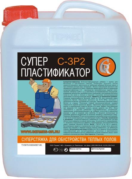 Пластификатор Гермес С-3, 10 л фото