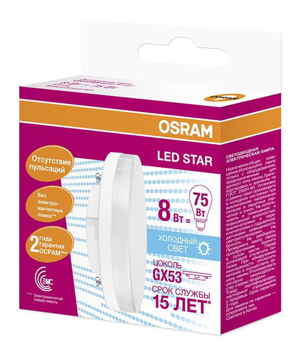 Лампа светодиодная Osram 8 Вт GX53 таблетка 4000 К дневной свет 230 В фото