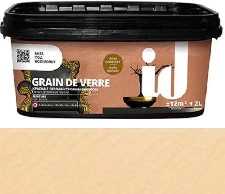 Краска Grain de Verre Королева с перламутровым бисером ID Deco 2 л фото
