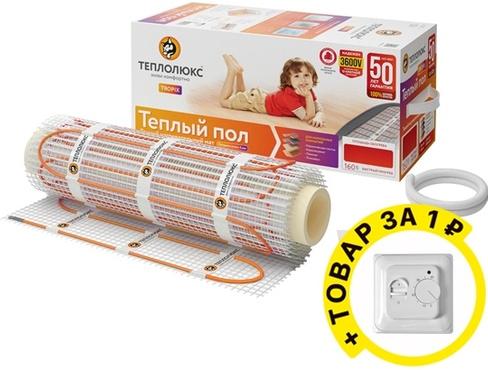 Теплый пол Теплолюкс Tropix МНН 480-3.0 комплект + терморегулятор.
