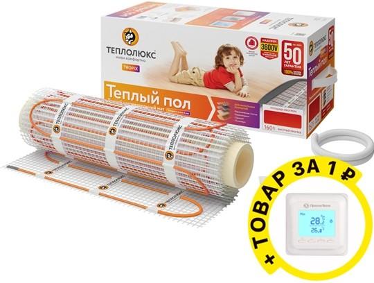 Теплый пол Теплолюкс Tropix МНН 1280-8.0 комплект.