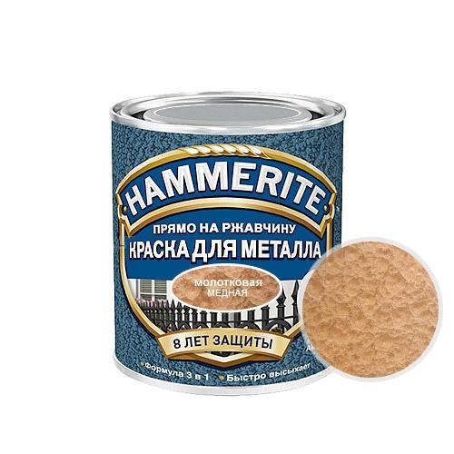 Hammerite Hammered, 0,25 л, Краска по металлу антикоррозийная алкидная медная молотковая фото